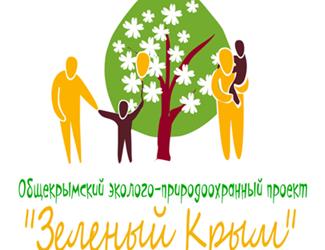 Проект «Зелёный Крым»